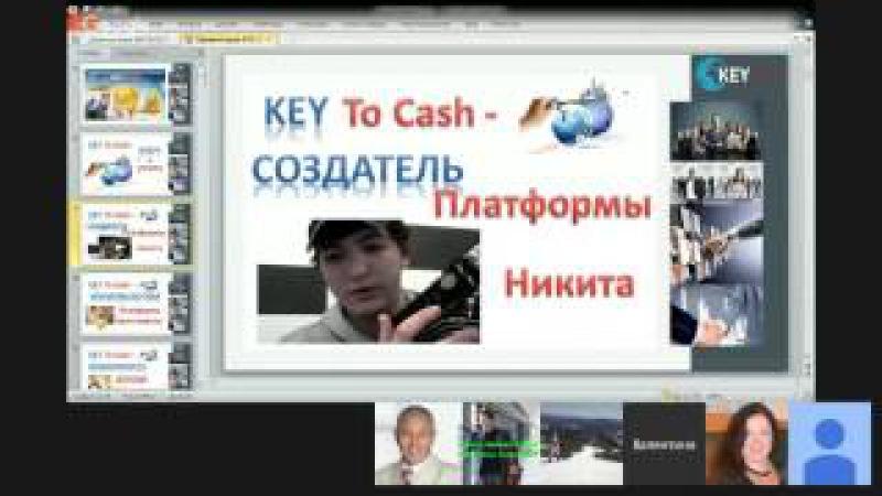 KeyToCash - вновь на волне! Расширенная Конференция с Администрацией!