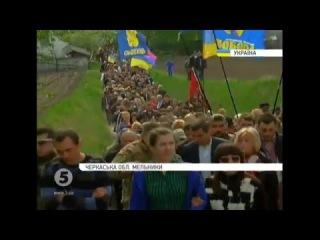 Українці  вшановують Героїв Холодного Яру