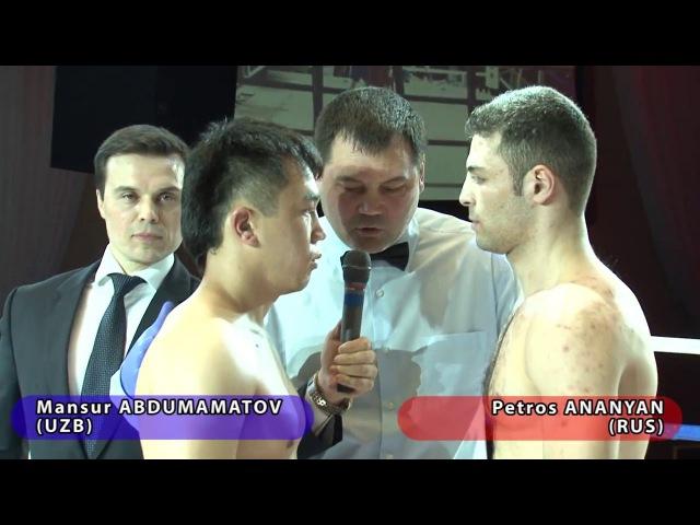 Petros ANANYAN RUS VS Mansur ABDUMAMATOV UZB Петрос Ананян