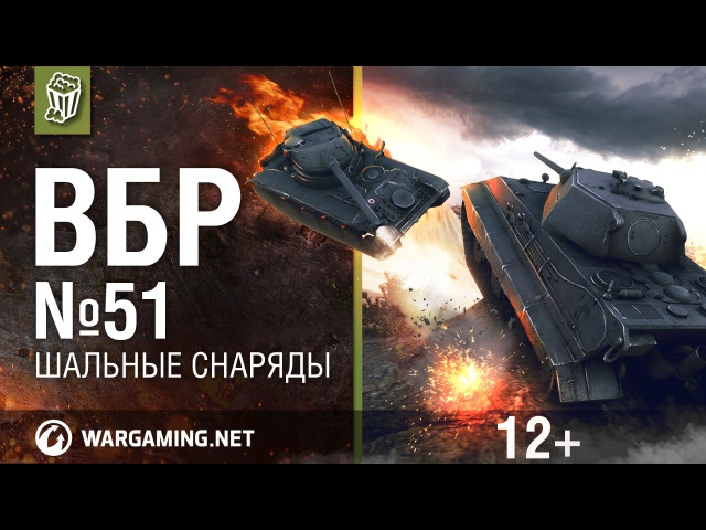Моменты из World of Tanks ВБР No Comments №51 WoT