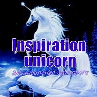 Inspiration unicorn / Вдохновление единорога
