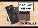 Полный обзор Bluboo Xtouch - производительный стиляга .:MobilMarket:.
