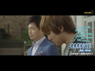 [MUA] FTISLAND 이홍기 - Goodbye / 뜨거운 안녕 OST MV [fanmade]