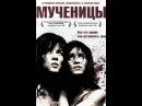 «Мученицы» (Martyrs, 2008) смотреть онлайн в хорошем качестве HD