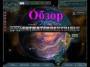 Обзор игры UFO Extraterrestrials Последняя надежда Сравнение с X Com 1 UFO Defence