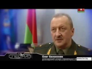 5-я отдельная бригада СпН ССО ВС РБ