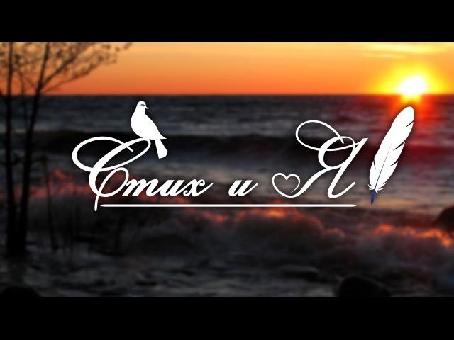 В. Маяковский - В сто сорок солнц закат пылал. Необычайное приключение (Стих и Я)