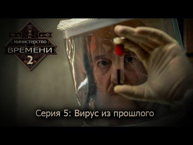 Министерство времени 2 сезон 5 серия