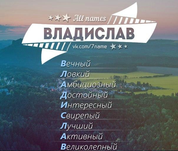 Именные картинки владислав