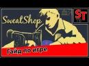 SweatShop(Гайд по игре)