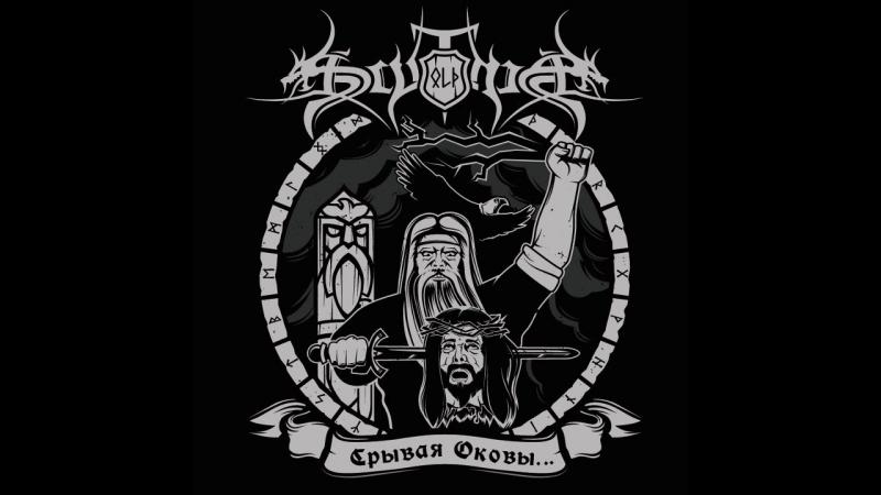 Old Scythia - Срывая Оковы(2017)