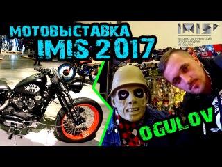 Мотовыставка IMIS 2017 в Питере. Репортаж с места.