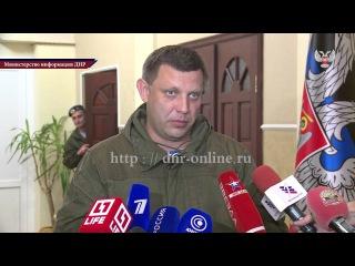 Украинские СМИ являются непосредственными участниками конфликта в Донбассе  Александр Захарченко