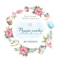 ЕвгенияЧеботарёва