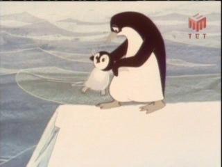 """Мультфильм """"Пингвины"""" 1968 год"""