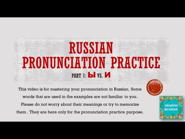 Beginning Russian: Phonetic Exercises: Ы vs. И