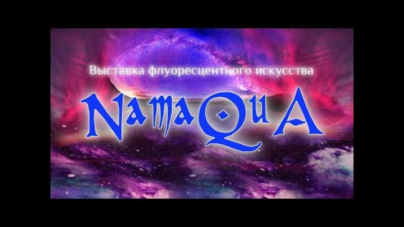 Выставка NamaQua процесс подготовки