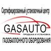 Газобаллонное оборудование Ирбит, Регистрация в