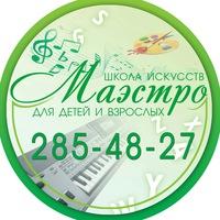 Логотип Маэстро / Музыкальная школа / Вокал / Красноярск