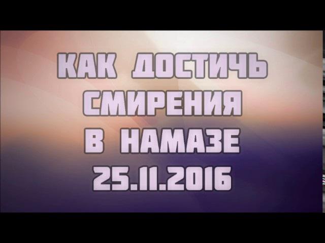 Как достичь смирения в намазе 25 11 2016 Абу Яхья Крымский Стихотворение Аль Хаиййа