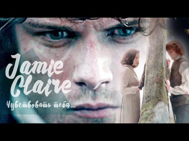 Джейми и Клэр /Jamie Claire / Season 3 - Чувствовать тебя