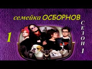 Семейка Осборнов. 1 Серия. Новые соседи (Сезон 1)