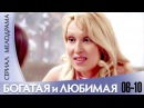 Сериал БОГАТАЯ и ЛЮБИМАЯ 6-10 серии