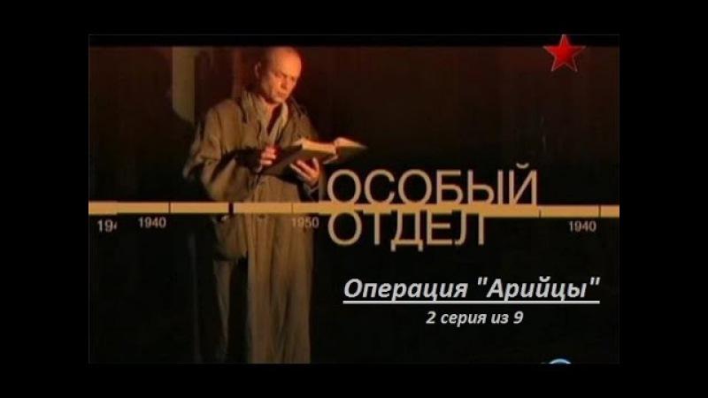Особый отдел Операция Арийцы 2 серия из 9