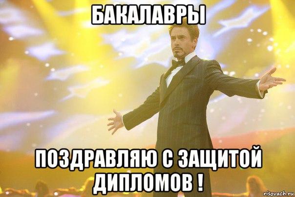 поздравление с защитой диплома мини сути, агаларов сумел