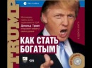 Дональд Трамп Как стать богатым Аудиокнига бизнес психология