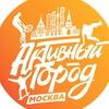 Активный Город - Москва