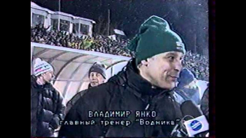 11.03.2000 Скандальное интервью Владимира Янко.avi