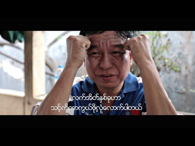 Win Zin Oo's Thut Ti Gym