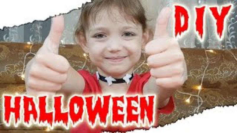 Украшения к ХЭЛЛОУИНУ DIY Halloween Чокеры браслеты призрак из марли