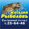 """Рыбалка в Тольятти, Магазин """"Рыболовъ"""""""