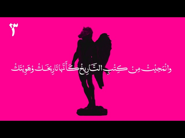 Mashrou' Leila 07 Tayf Ghost Official Lyric Clip مشروع ليلى طيف
