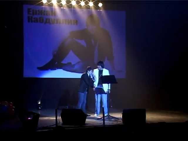 Ержан Кабдуллин концерт Петропавловск 14 02 2009