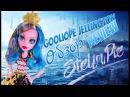 Обзор на куклу Гуллиопу Джеллингтон Пиратская авантюра/ Gooliope Jellington ShriekWrecked