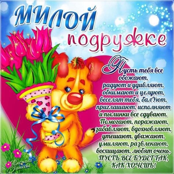 Поздравления вконтакте подруге