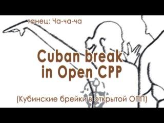 022 Cuban break in Open CPP (Кубинские брейки)