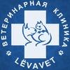 Ветеринарная клиника LёvaVet