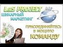 Высокодоходный проект LS Project с уникальным маркетингом