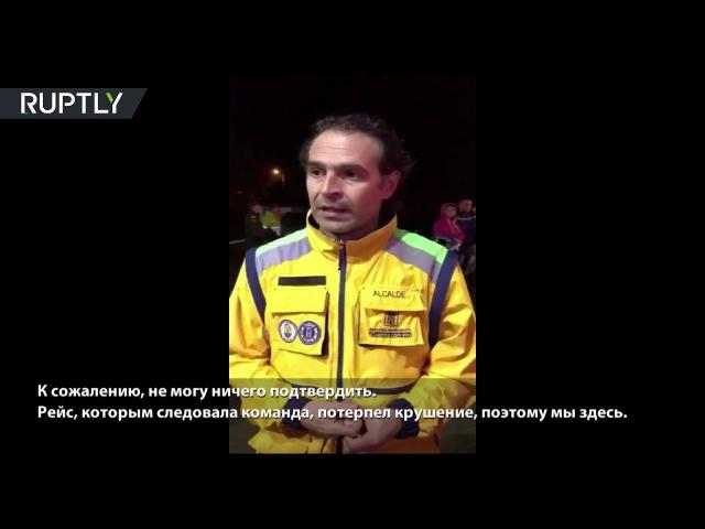 Мэр Медельина рассказал о поисковых работах на месте крушения самолета в Колумбии