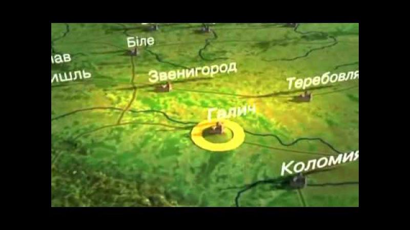 Історія українських земель Галицько Волинське князівство