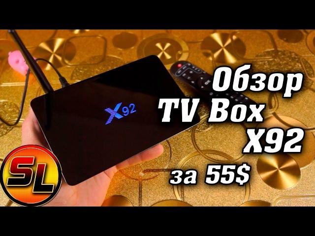 TV Box X92 полный обзор мощной приставки с удобной клавиатурой Review