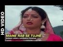 Maine Rab Se Tujhe Karma Manhar Udhas Anuradha Paudwal Dilip Kumar Naseeruddin Shah