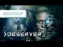 Видеообзор: Observer