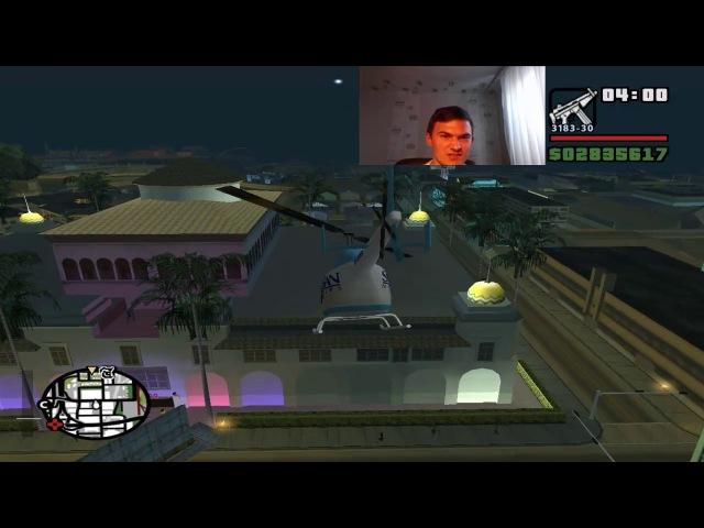 GTA San Andreas Миссия 93 Возвращение домой