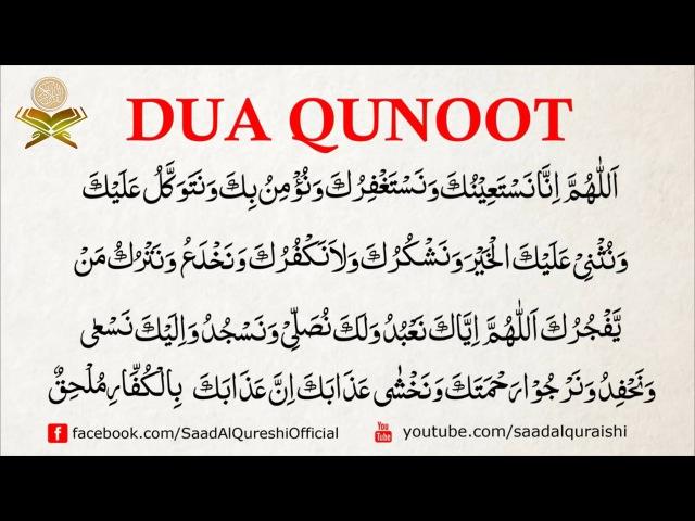 Красивое чтение Дуа Кунут Мольба смирения