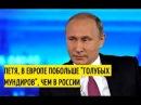 Этого НЕ покажут на Украине! Путин знатно затролил Порошенко и голубую Европу Совет вам да любовь!